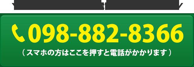 電話番号:098-882-8366