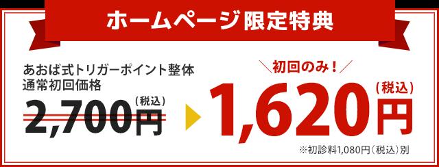 あおば式トリガーポイント整体通常初回価格2,700円が1,620円!
